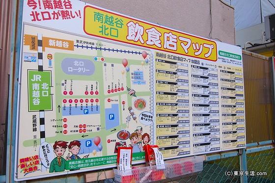 南越谷の飲食店マップ