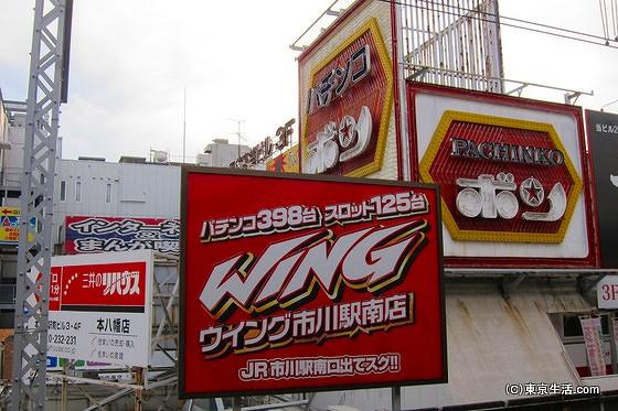 本八幡駅のパチンコ屋の看板