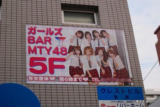 MTY48