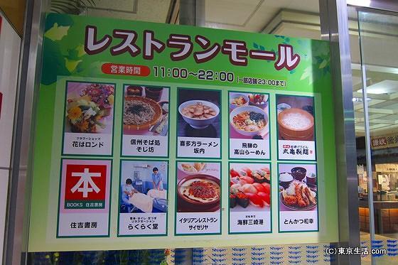 shapo本八幡のレストランモール