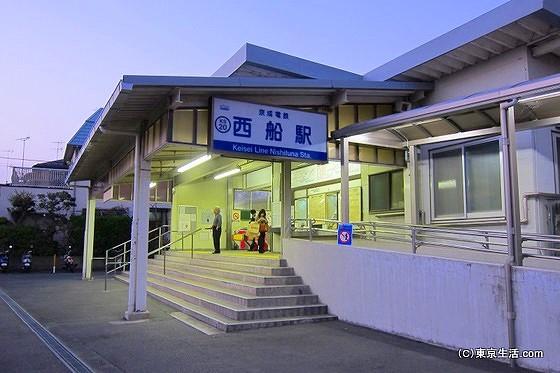 京成電鉄西船橋駅