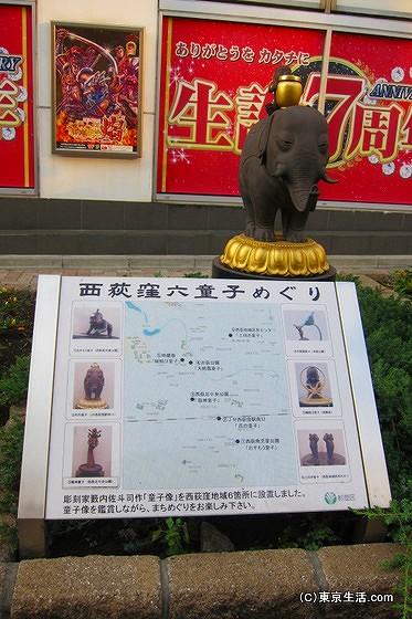 西荻窪の象の像