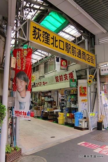 荻窪の商店街の路地裏