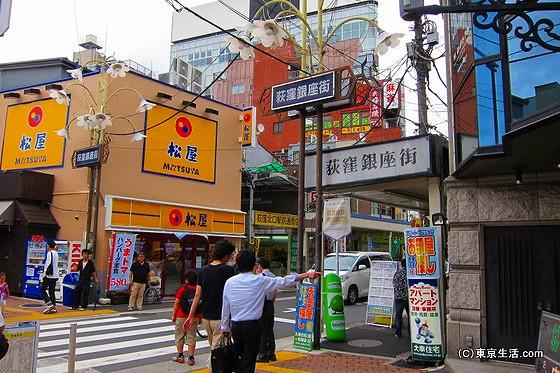 荻窪の商店街|闇市上がりの商店街と春木屋の画像