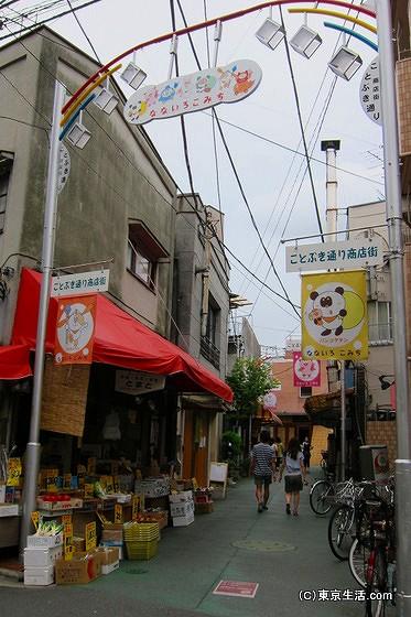 荻窪のことぶき通り商店街