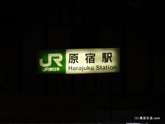 原宿駅の看板