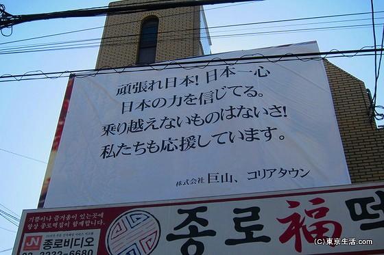 東日本大震災へのコリアタウンの応援