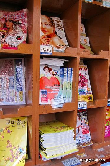 韓国語の本