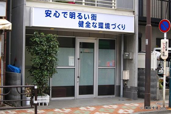 全日本特殊浴場連合会
