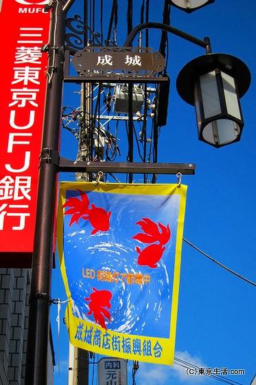 成城の商店街の看板