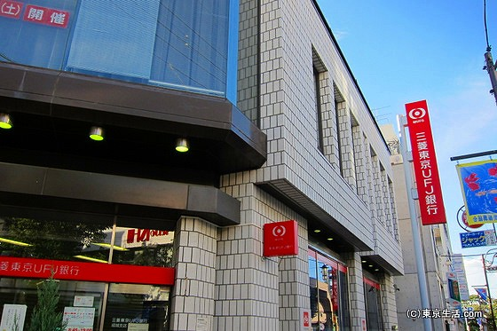 成城の三菱東京UFJ