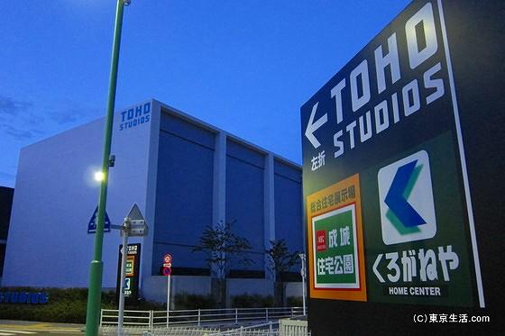 成城の東宝スタジオ