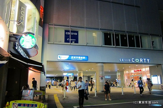 成城の駅前