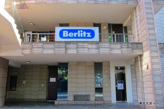 成城のベルリッツ