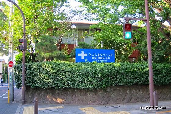 成城の医療サービス