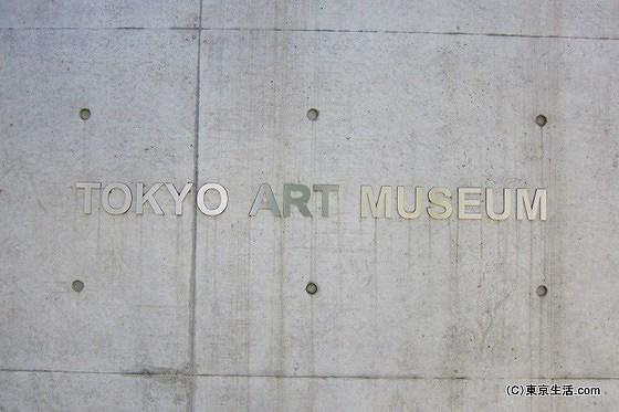 東京アートミュージアム