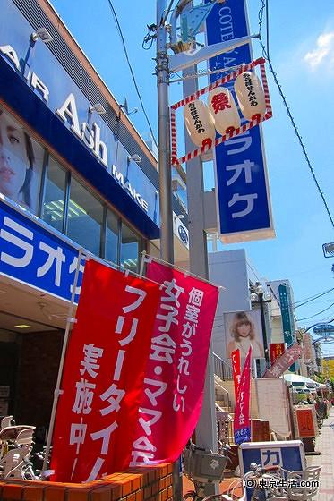 仙川のカラオケ屋