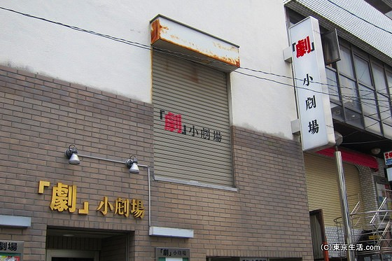 「劇」小劇場