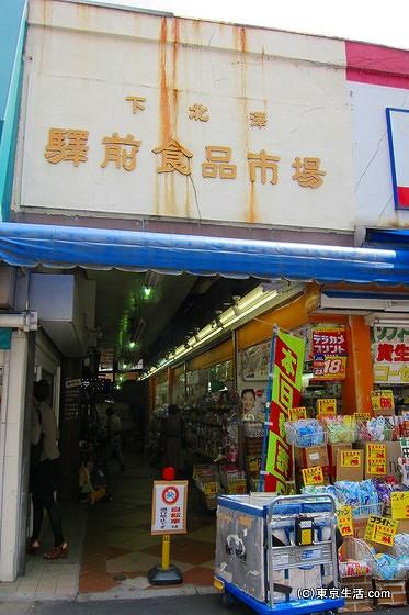下北沢駅前食品市場