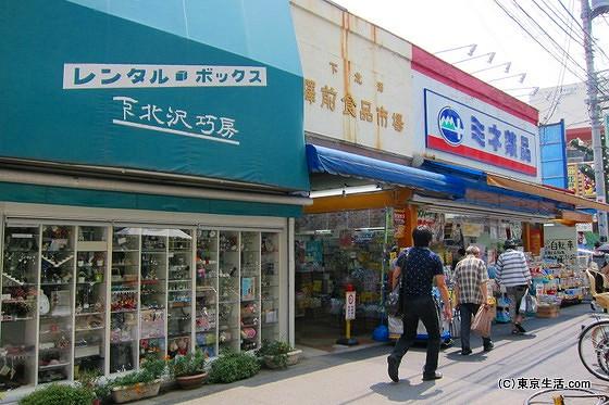 下北沢食品市場の入口
