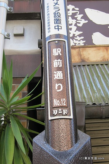 下高井戸の駅前通り