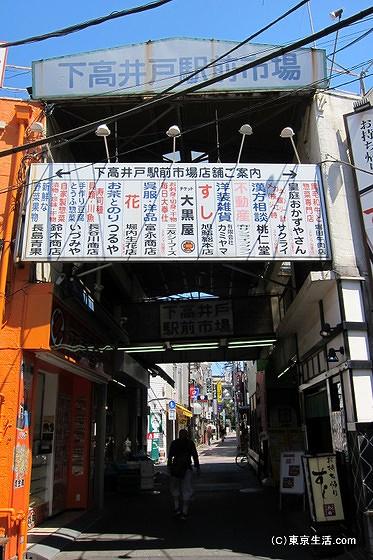 下高井戸駅前広場の看板