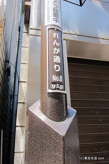 下高井戸のレンガ通り