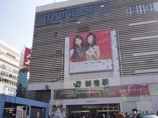 新宿駅東口のルミネ