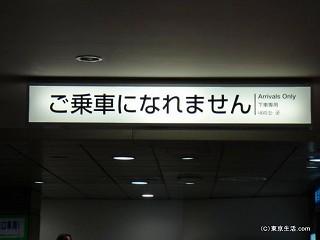 新宿駅の改札口移動法|東口⇔西口⇔南口|行き方