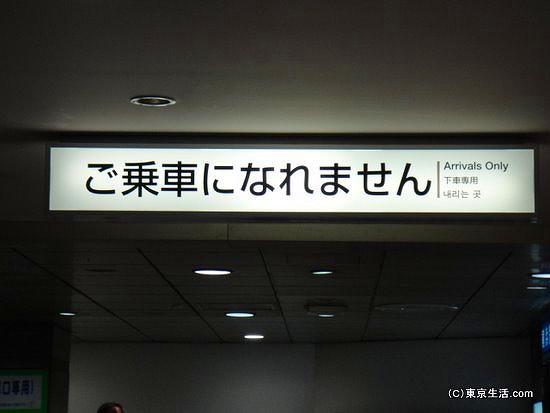 新宿駅|行き方|駅構内だけで南口→西口→東口の画像