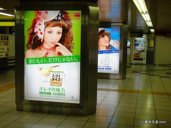 メトロプロムナードの広告