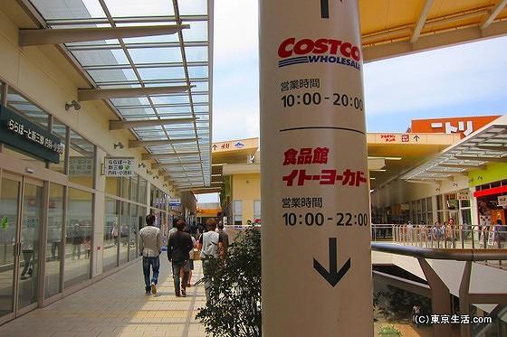 コストコ新三郷店へ