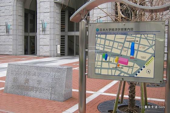 水道橋の南側は日本大学の学生街