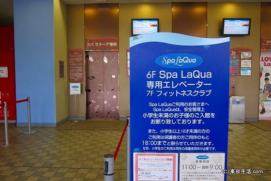 Laquaspaとフィットネスクラブ