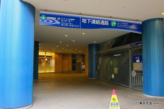東京ドームシティをつなぐトンネル