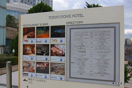 東京ドームホテルの看板