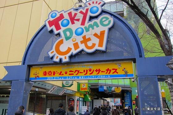 東京ドームシティ|東京ドームの下側はオッサン臭満載の画像