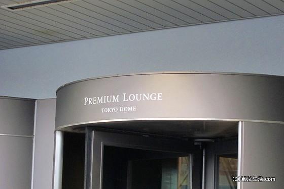 VIPなプレミアムラウンジの感想|東京ドーム
