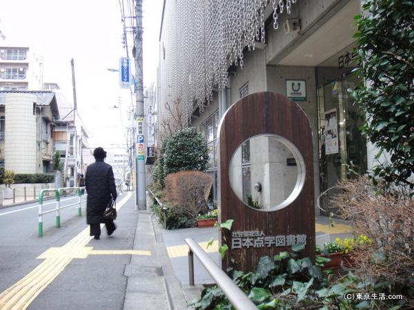 高田馬場:点字図書館と点字ブロック