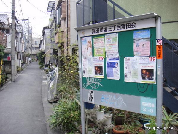 高田馬場:密集型住宅街