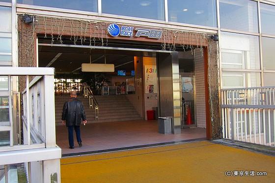 戸田競艇の入り口