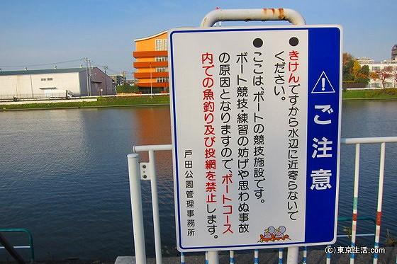 魚釣り禁止のボート競技場