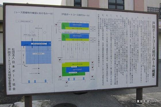 戸田漕艇場のルール