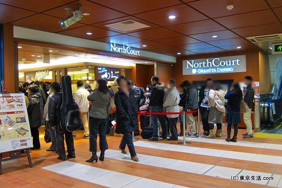 東京駅NortCourt