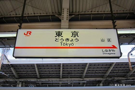 東京駅構内図|迷宮東京駅の攻略法の画像