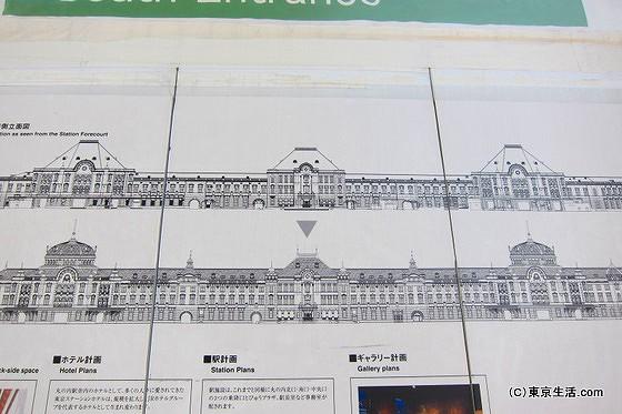 東京駅の改装図