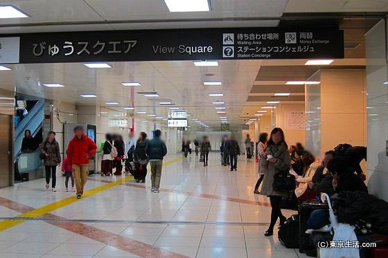 東京駅びゅうスクエア
