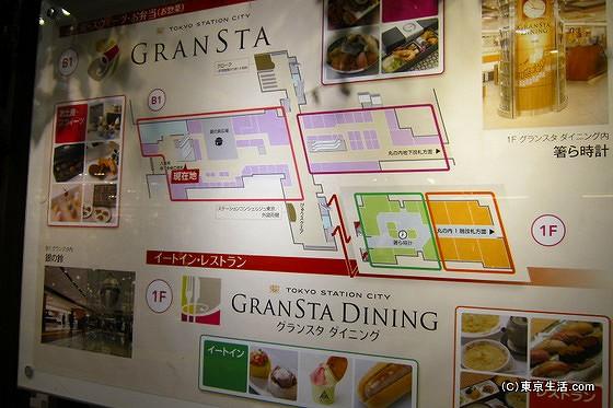 東京駅グランスタの構内図