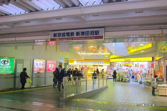 新京成電鉄新津田沼駅
