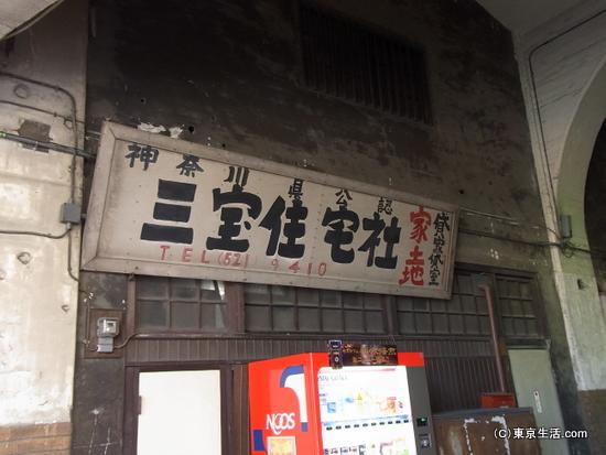 国道駅の不動産屋の看板